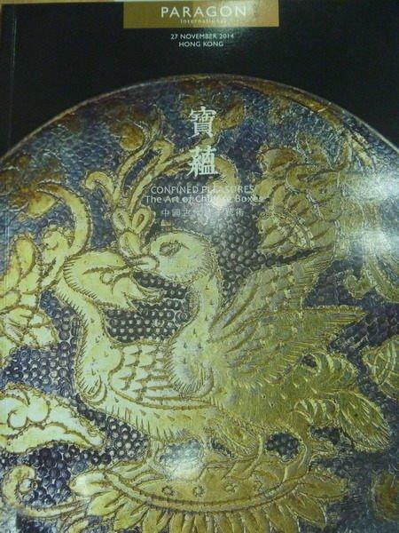 【書寶二手書T2/收藏_QJN】Paragon_2014/11/27_寶蘊-中國古代盒子藝術