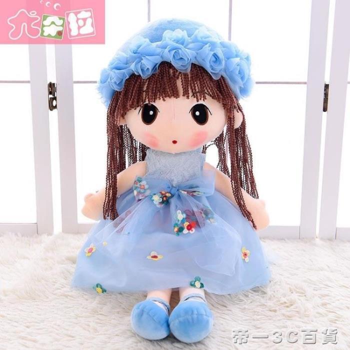 花仙子菲兒女孩公仔公主可愛布娃娃毛絨玩具洋娃娃玩偶睡覺抱兒童 1