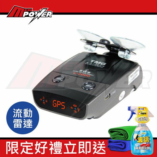 【禾笙科技】免運+送美久美汽車清潔用品+擦拭布 TMG V-2000 GPS+VCO 衛星雷達測速器/KA PLUS