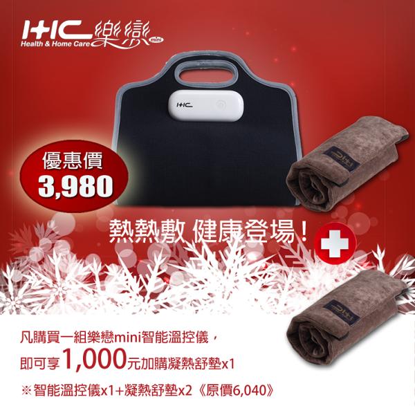 HHC易家樂:mini智能溫控儀無線熱敷墊【樂戀】墨黑紳灰
