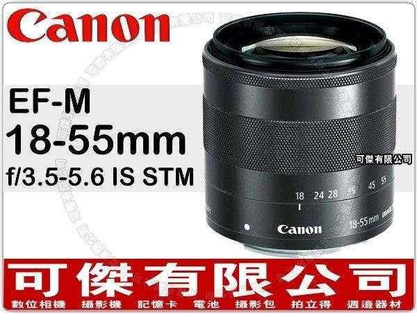可傑 CANON EF-M 18-55mm F3.5-5.6 IS STM 變焦鏡 拆鏡 裸裝 適用EOS M系列 平輸