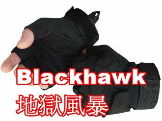 【珍愛頌】B067 自行車半指手套 送防爆眼鏡 黑鷹 Blackhawk 戰術手套 生存遊戲 運動手套 騎行手套 單車 登山 露營