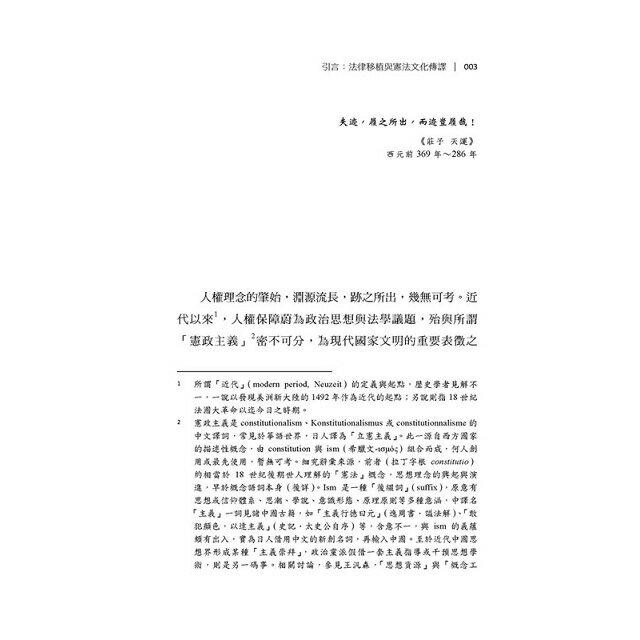 人權理念與憲法秩序:憲法學思維方法緒論? 1