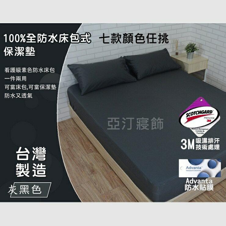 3M素色防水床包 3M專利技術吸濕排汗處理/雙SGS認證/防水床包式保潔墊/防水枕頭套/單人/雙人/加大/特大/亞汀寢飾