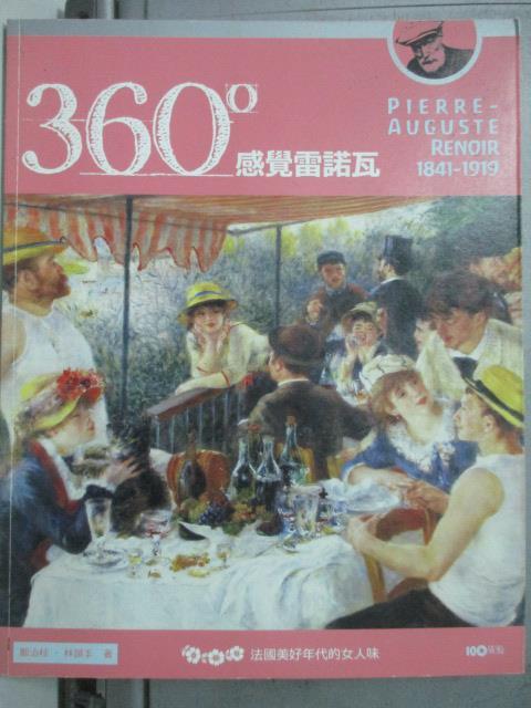 【書寶二手書T9/藝術_YIT】360°感覺雷諾瓦=Pierre-Auguste Renoir_鄭治桂、林韻丰