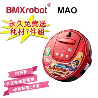 BMXrobot MAO自動回充HEPA掃地機器人(紅色).