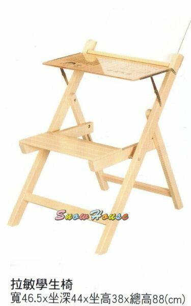 ╭☆雪之屋居家生活館☆╯AA631-09拉敏學生椅/課桌椅/木製/兒童桌椅/ 書桌 椅子 白板椅 可折疊