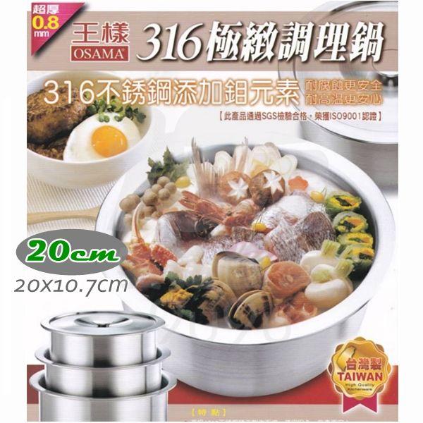 【九元生活百貨】王樣 316極緻調理鍋/20cm 不沾鍋 湯鍋 #316不鏽鋼