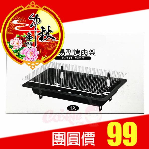 中秋烤肉必備簡易烤肉架【庫奇小舖】
