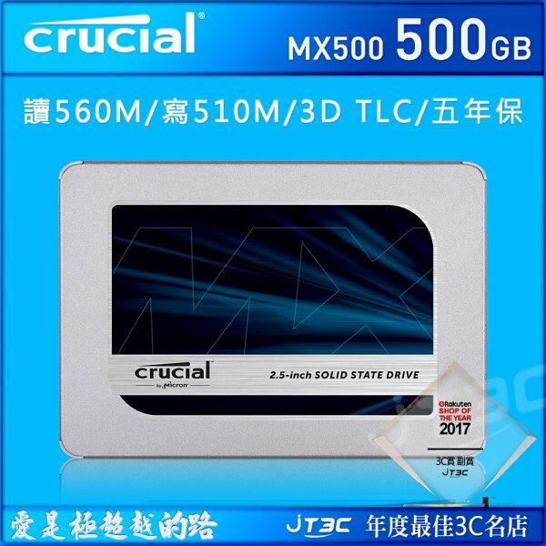 美光MicronCrucialMX500500GB500GSATAⅢ2.5吋SSD固態硬碟五年保固