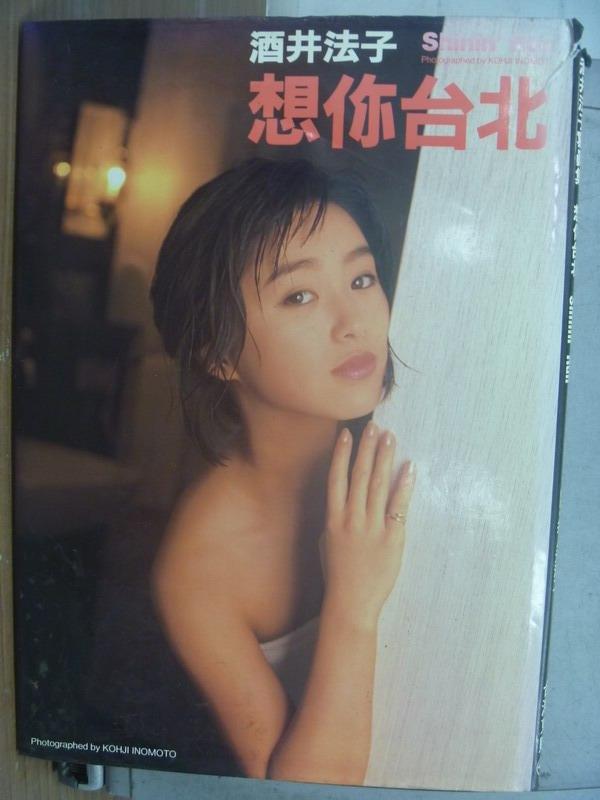 【書寶二手書T6/寫真集_QNI】酒井法子寫真集_想你台北