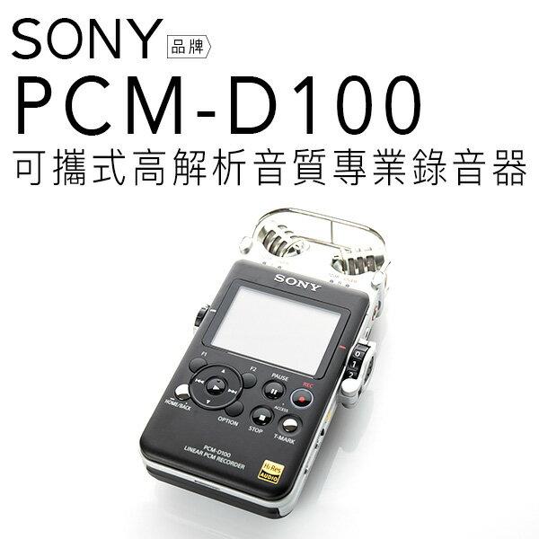 【★24期0利率★贈限量旅行收納包】SONY 錄音筆 PCM-D100 32G可擴充 Hi-res高音質 超廣角收音【平輸-保固一年】