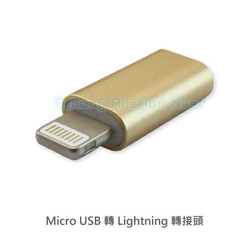 鋁合金 Micro USB 轉 Lightning 轉接頭 iPhone 7 6S 6 Plus 5S 傳輸線 轉換頭