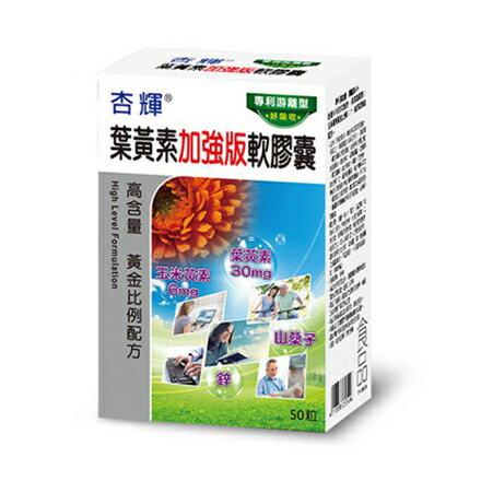 杏輝葉黃素加強版軟膠囊 50粒/盒x2盒