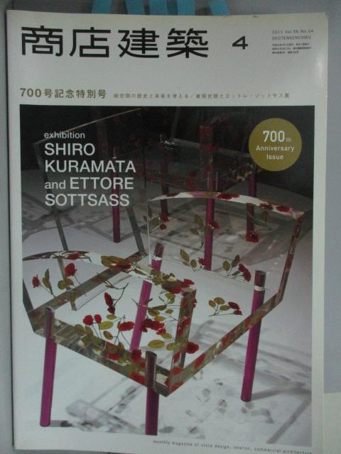 ~書寶 書T4/建築_ZBA~商店建築 4 Shiro Kuramata and…_201