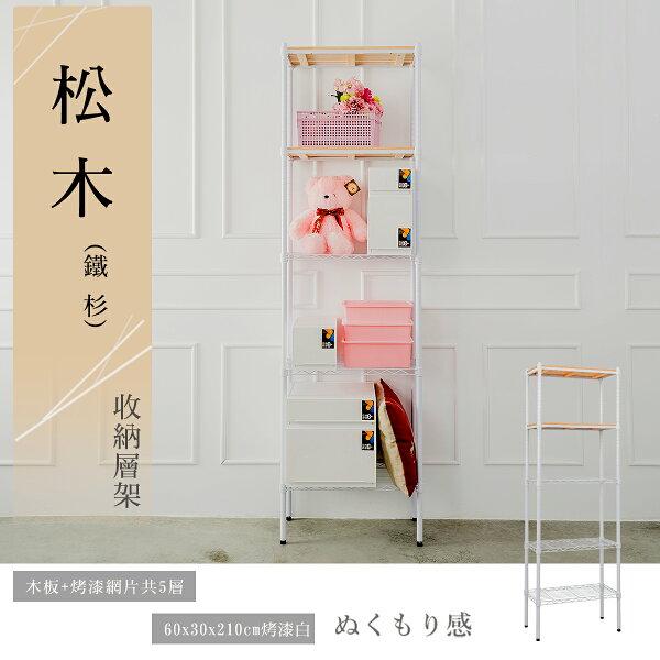 【dayneeds】【新款免運】60x30x210公分松木五層收納層架_烤漆白展示架倉庫架實木層架