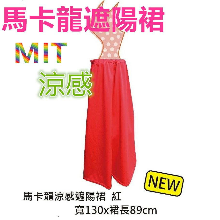 紅色台灣製造一片式馬卡龍遮陽圍裙抗UV涼感素面素色機車遮陽圍裙 防曬圍裙 遮光裙 防走光裙 防風裙遮陽裙