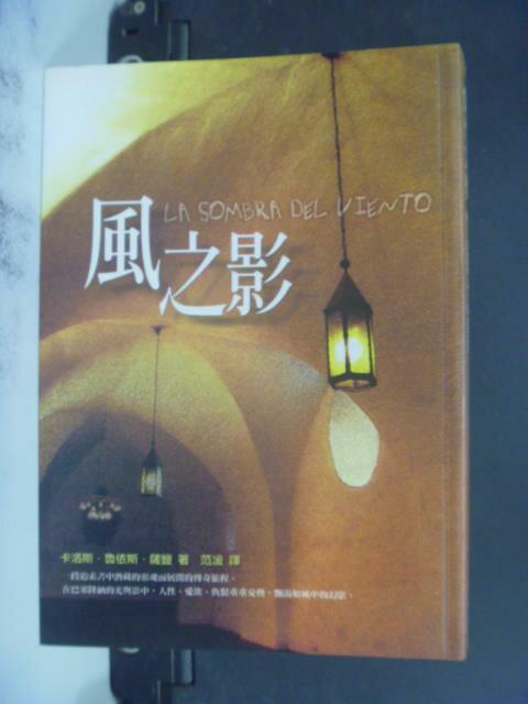 ~書寶 書T6/一般小說_NDC~風之影_ 360_卡洛斯.魯依斯.薩豐 範湲
