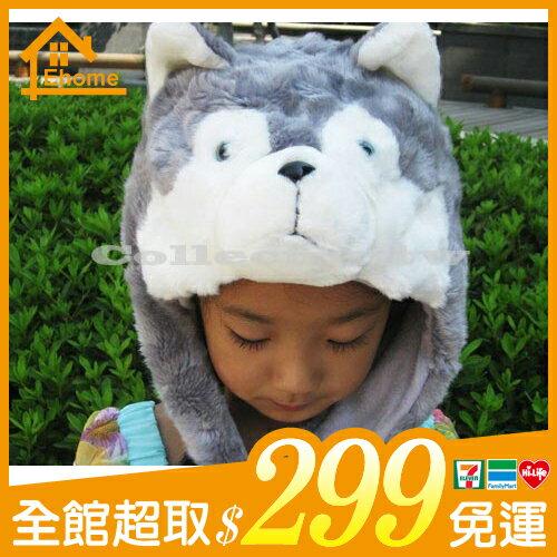 ✤宜家299超取免運✤哈士奇毛帽 小狗造型帽 動物保暖帽 大人小孩都可戴 - 限時優惠好康折扣