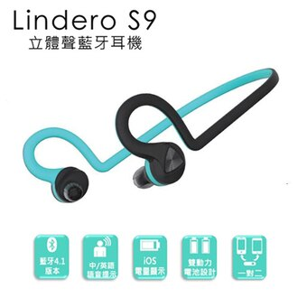 【PC-BOX】原廠公司貨 LINDERO S9 立體聲藍牙耳機 18g 運動型輕巧機身 扁形線條造型
