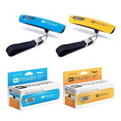 MUVA SA1301 電子行李秤 出國旅行最佳選擇