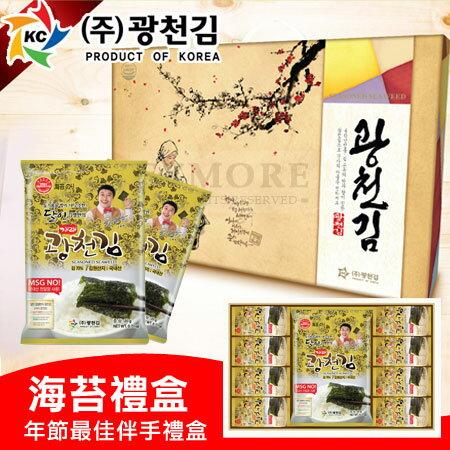 韓國 KC 廣川精美海苔禮盒 92g 海苔禮盒 年節伴手禮盒 海苔隨手包 韓國海苔【N202301】