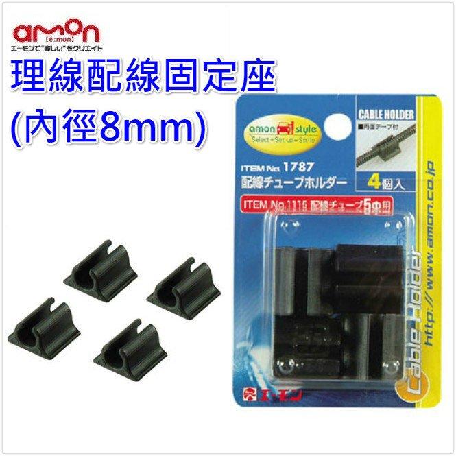 【禾宜精品】AMON 1787 電線理線 配線固定座 黏貼式 車用 家用 內徑8mm 5φ 日本進口 (可搭配1115)