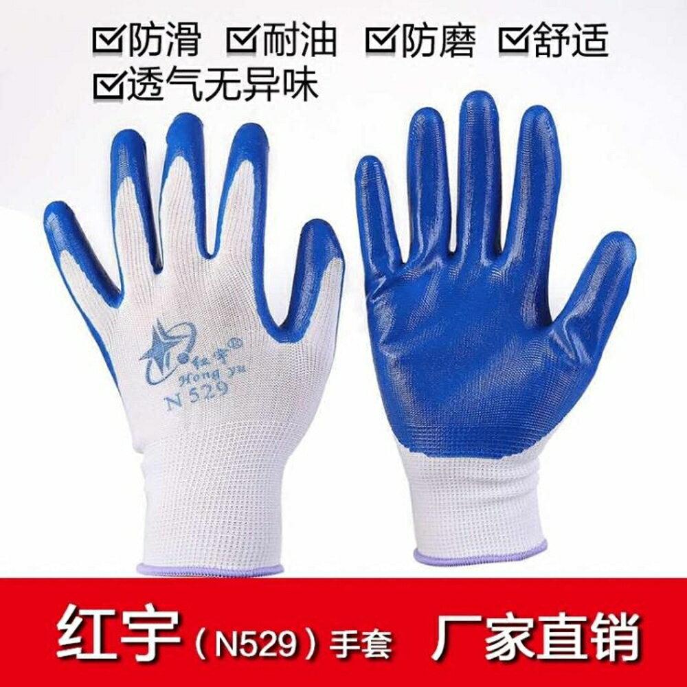 防切割手套 星宇紅宇N529勞保手套浸膠丁晴耐磨防水防油防滑防割干活工作 第六空間 MKS 0
