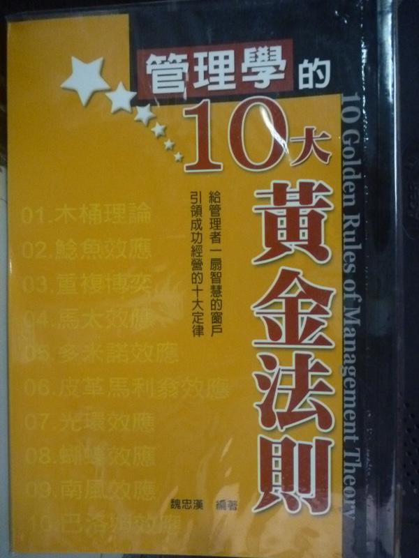 【書寶二手書T5/財經企管_LNG】管理學的10大黃金法則_魏忠漢