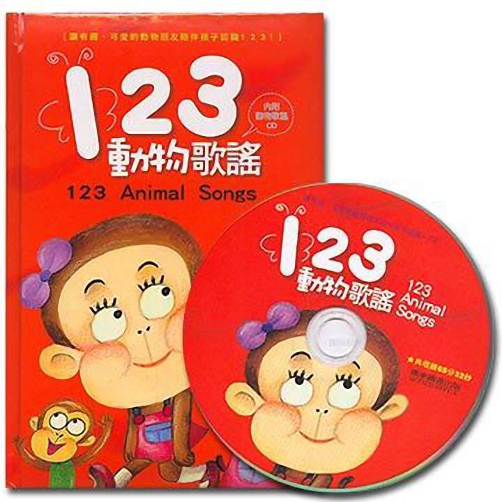 幼兒書~幼兒歌謠~123動物歌謠 1書1CD ~EMMA商城