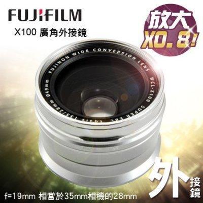 """Fujifilm X100 廣角鏡頭 銀 ( WCL-X100 )""""正經800"""""""