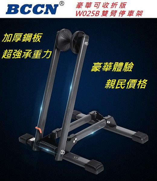【意生】BCCN 豪華版可折疊W025B雙臂停車架 可收折L架L型停車架 展示架 立車架 置車架 停放架 置放架