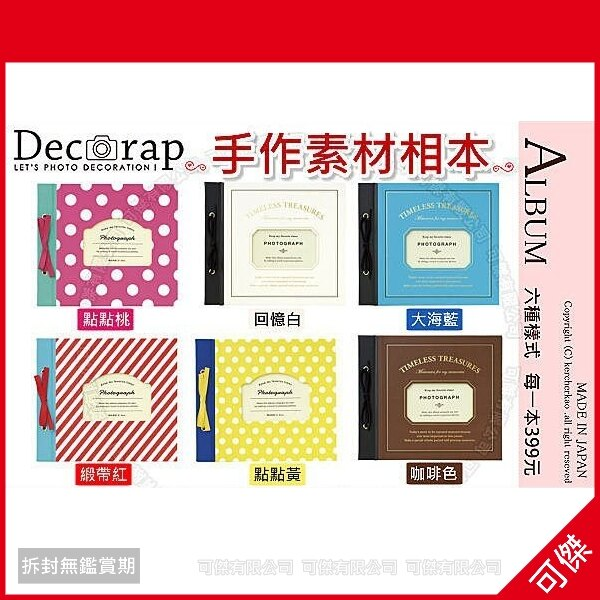 可傑 拍立得相本 手作素材 DCP-AL1 / DCP-AL2 / DCP-AL3 (多款可選)