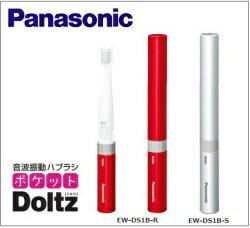日本必買 一年保固 國際牌 Panasonic 電動牙刷 EW - ds1b   音波震動  音波振動攜帶型電動牙刷 外出攜帶 可水洗 時尚造型