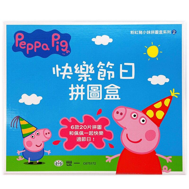 粉紅豬小妹拼圖 快樂節日拼圖盒 20片拼圖 C675172/一盒6款入(定250) Peppa Pig 佩佩豬 小豬佩奇 幼兒卡通拼圖 世一 正版授權 MIT製