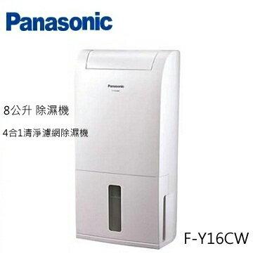 國際牌 Panasonic8L 4合1清淨濾網除濕機/F-Y16CW 免運 0利率 公司貨 日立可參考