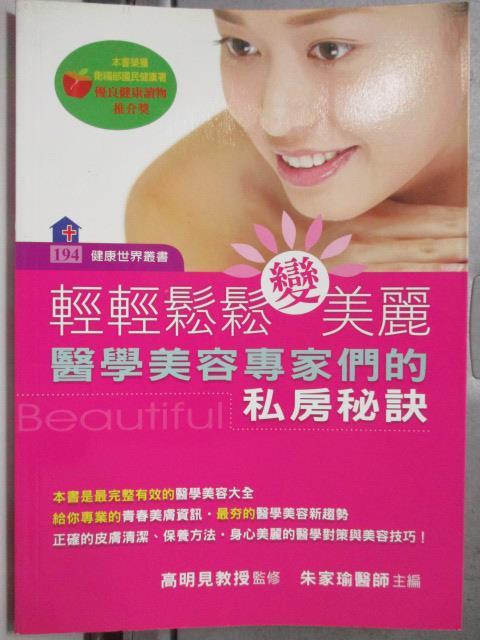 【書寶二手書T1/美容_HNZ】輕輕鬆鬆變美麗:醫學美容專家們的私房秘訣_雷射醫學