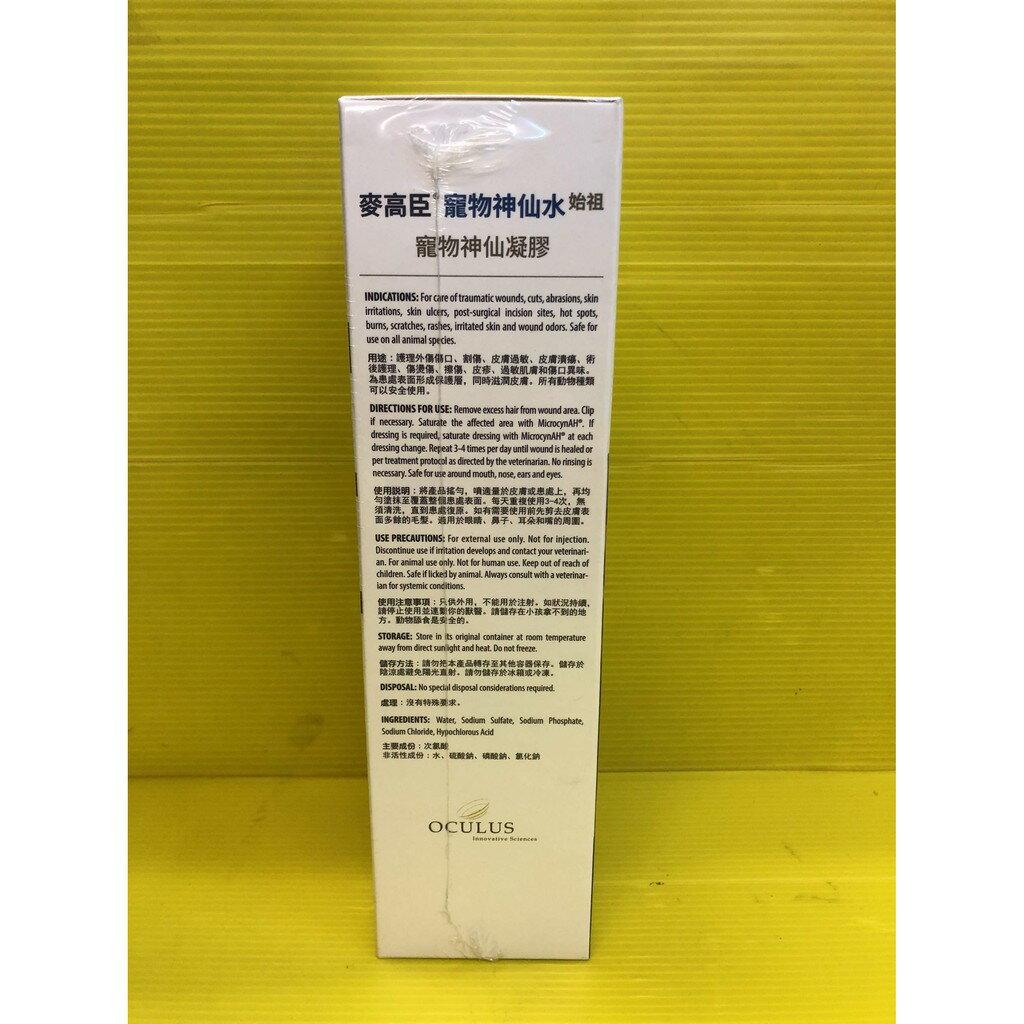 ✪四寶的店n✪附發票~《神仙凝膠》 16oz/480ml瓶美國原裝進口 MicrocynAH 麥高臣
