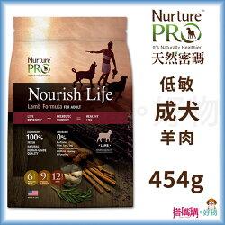 Nurture PRO天然密碼『低敏羊肉(成犬配方)』454g【搭嘴購】