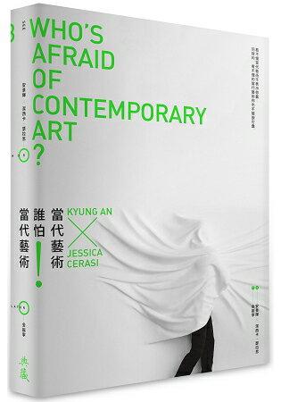誰怕當代藝術! 0