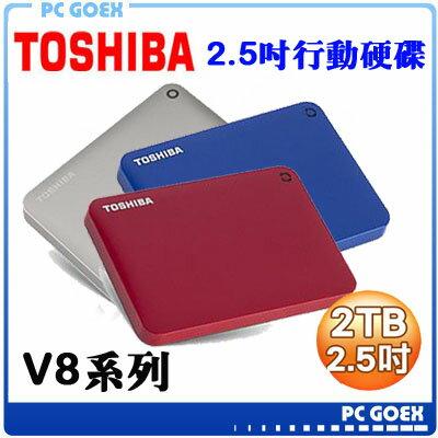 ☆pcgoex軒揚☆ Toshiba 東芝 V8 2TB / 2T USB3.0 2.5吋 藍色 / 銀色 / 紅色 行動硬碟