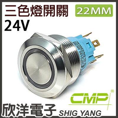 ~ 欣洋電子 ~22mm不鏽鋼金屬平面三色環形燈無段開關 DC24V  S2201A~24