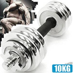 電鍍10公斤啞鈴組合(包膠握套)22磅可調式10KG啞鈴.短槓心槓片槓鈴.重力舉重量訓練.運動健身器材.推薦哪裡買C195-311