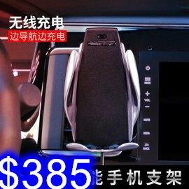 S5魔夾車用無線充電 出風口支架 全自動紅外線感應 汽車無線充電座智能感應車用無線充電器 10W快充