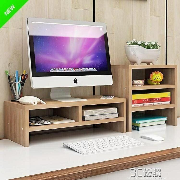 顯示屏增高架 加厚支架可調節學校放書的屏幕辦公用電腦單層多層顯示器增高架多 雙十二免運