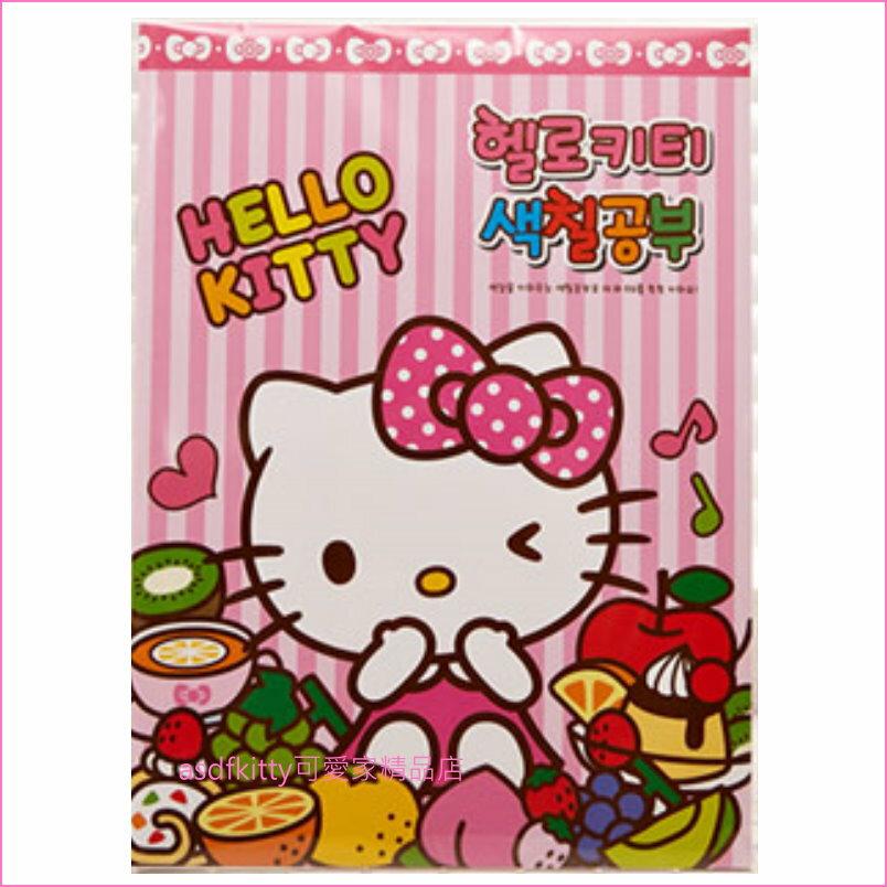 asdfkitty可愛家☆KITTY粉水果著色本-韓國正版商品