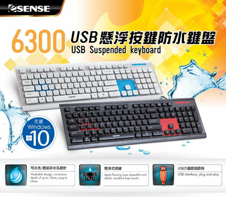 <br/><br/>  Esense 6300 USB 懸浮按鍵防水鍵盤-時尚白<br/><br/>