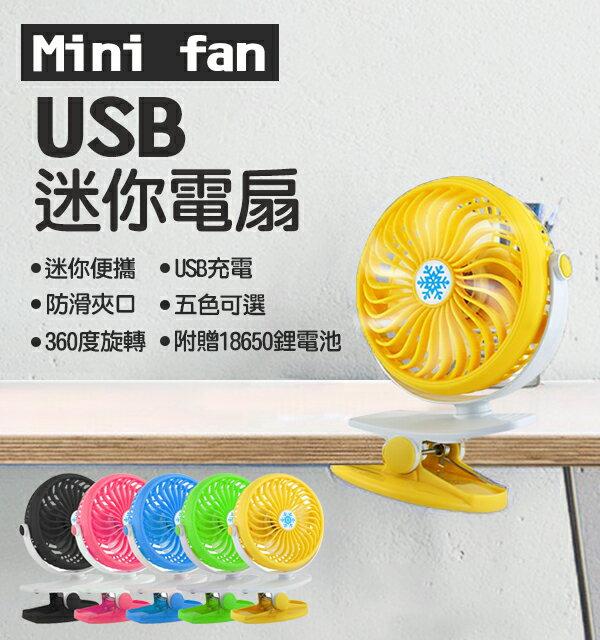 【coni shop】USB迷你夾式風扇 Mini fan 電風扇 嬰兒車 娃娃車 夾桌式風扇 小風扇 電扇 方便攜帶