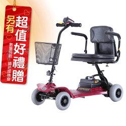 必翔 電動代步車 TE-SL7-4 輕巧好收納 電動代步車款式補助 贈 安能背克雙背墊