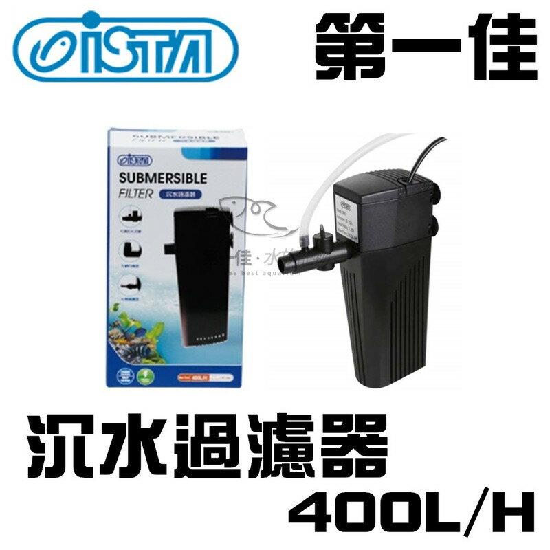 [第一佳 水族寵物] 台灣ISTA伊士達 沉水過濾器 400L/H I-127